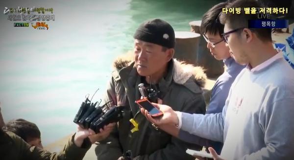 다큐멘터리 ' 다이빙벨' 을 저격하다.
