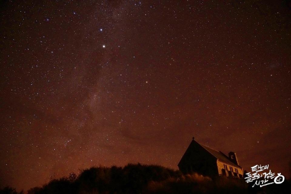 테카포호수 선한목자교회 쉐퍼드 은하수 별
