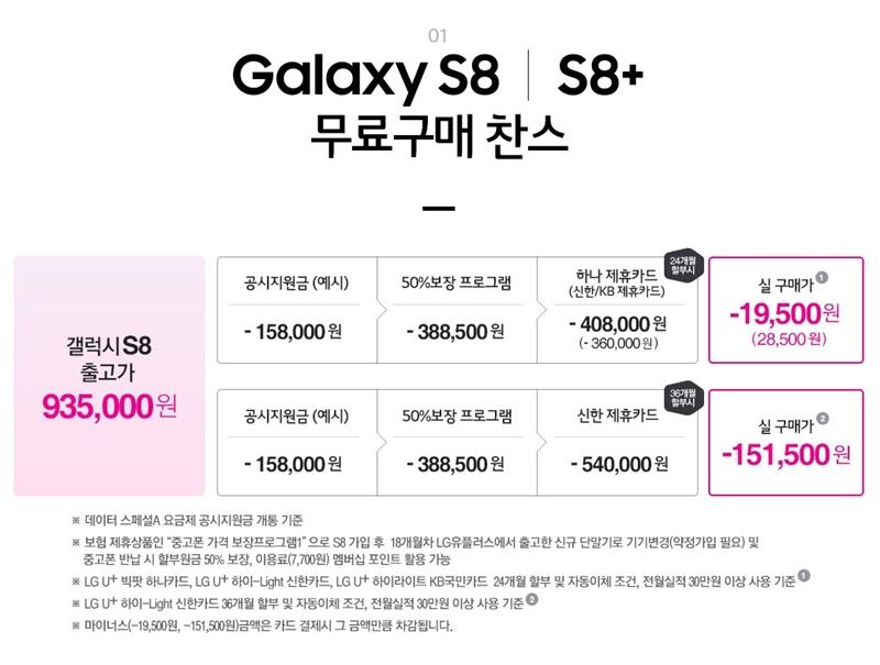 LG U+ 갤럭시 S8 체험단과 예약판매 혜택도 함께!