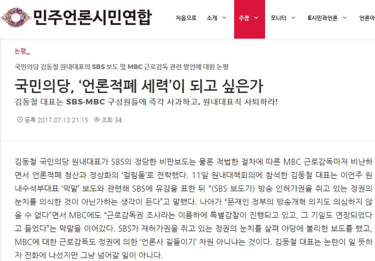 민언련이 국민의당 김동철 원내대표의 SBS 보도 및 MBC 근로감독 관련 발언에 대한 논평을 냈다