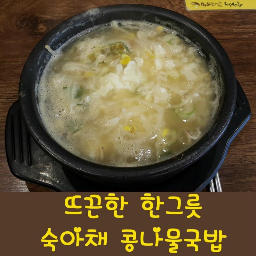 숙아채콩나물국밥 개포동