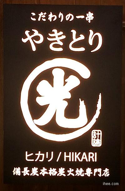 야키토리 광 (やきとり 光) 간판