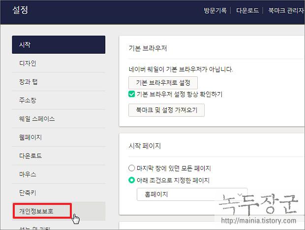 네이버 웨일(Whale) 브라우저 인터넷 사용 기록 삭제하는 방법