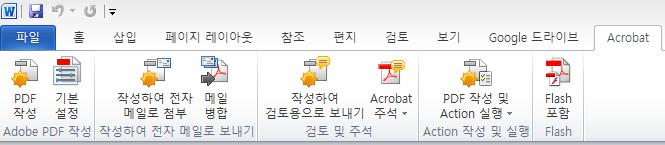 Acrobat>PDF 작성