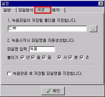 MP3 저장위치 파일이름