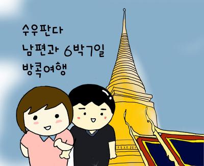 남편과 6박7일 방콕여행 일정 및 여행정보 요약
