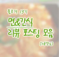 풀로거 13기_속편한 면요리& 맘편한 간식 세트 리뷰 모음[10]_노윤영님