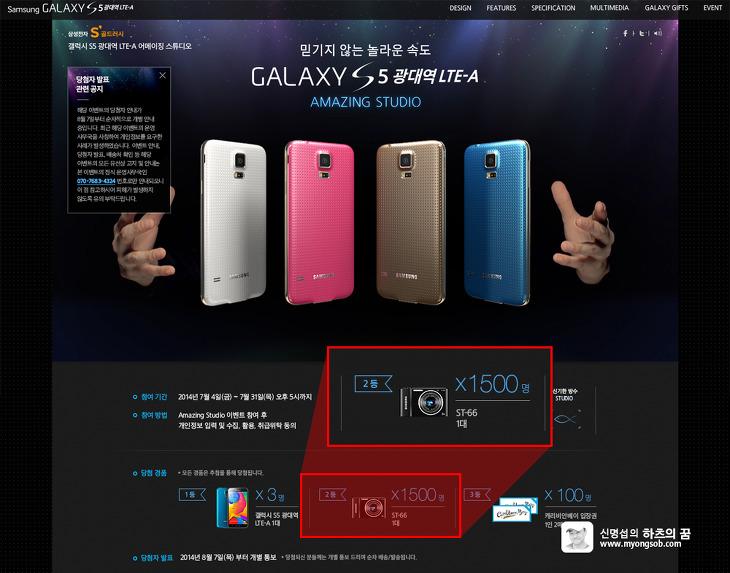 갤럭시 S5 이벤트 경품 삼성카메라 ST66