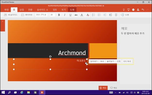 PowerPoint_Preview_Win10_9926_Miix2_041