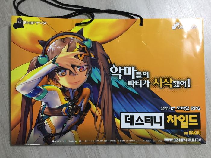 G-STAR 2016 데스티니 차일드 가방