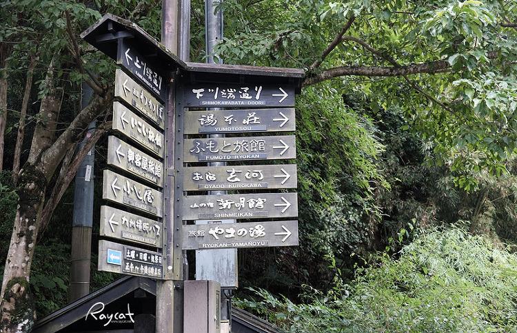 쿠로카와 온천마을 표지판