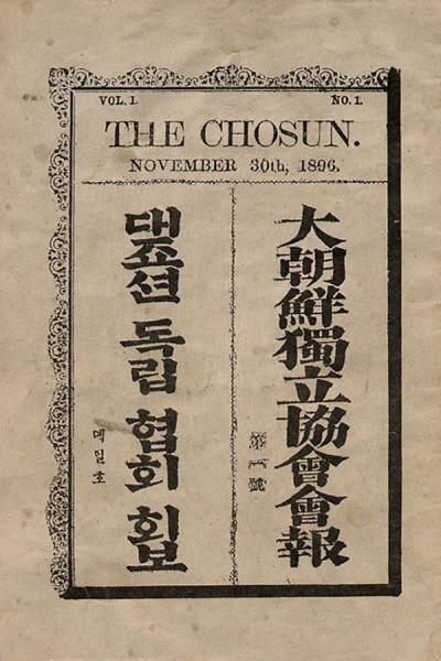 한국 최초의 잡지, 대죠션독립협회회보