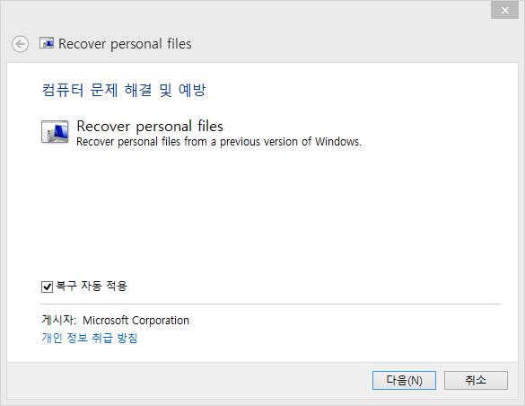 윈도우 문제 해결사