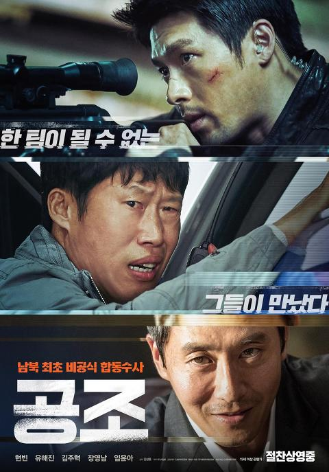 공조(Confidential Assignment) - 2017 한국영화