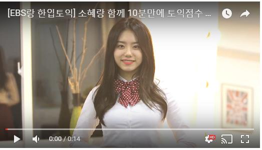소혜,한입토익,토목달,EBSLANG,토익공부,김소혜