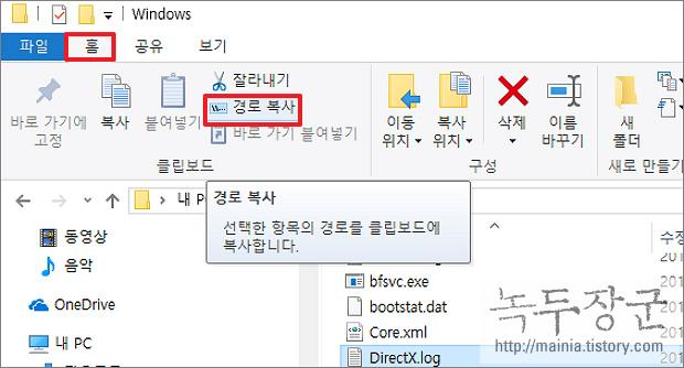 윈도우10 파일 전체 경로 쉽게 복사하는 방법