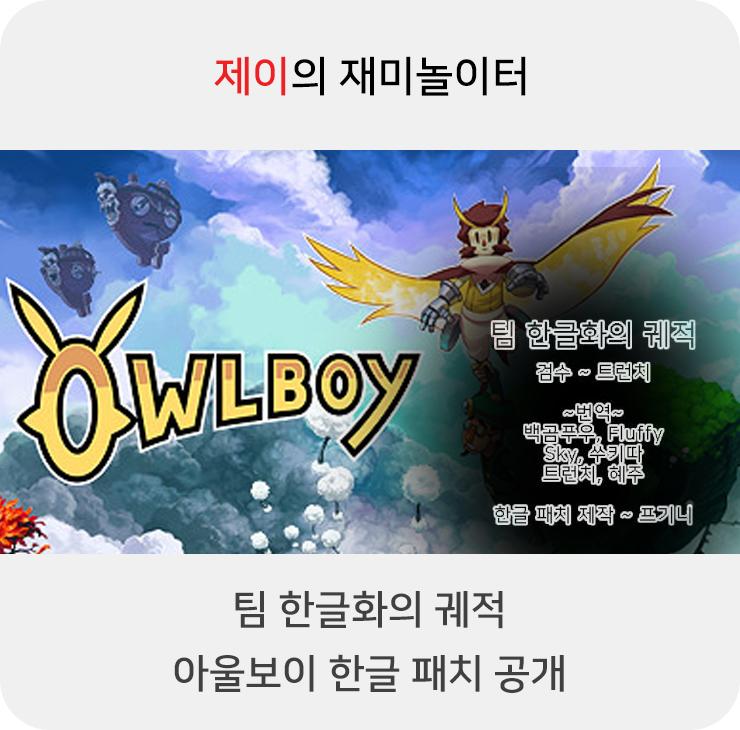 아울보이 한글 패치 - 팀 한글화의 궤적의 새해맞이 선물!