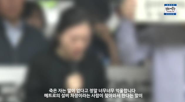 [영상] 구의역 스크린도어 사고 희생자 어머니의 간곡한 부탁