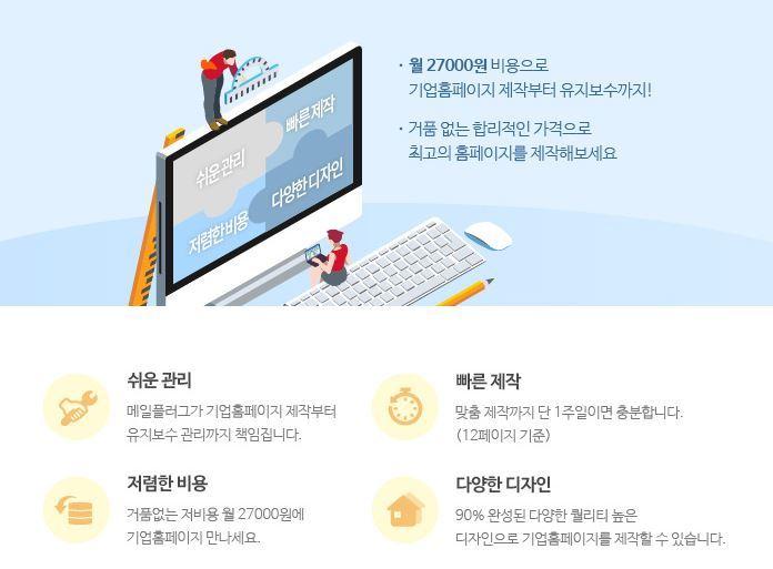 메일플러그 기업홈페이지 페이지