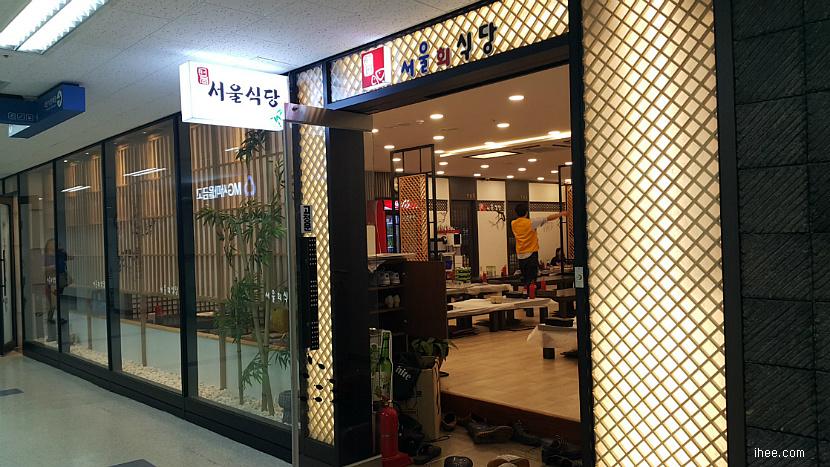 노량진 수산시장 서울회식당