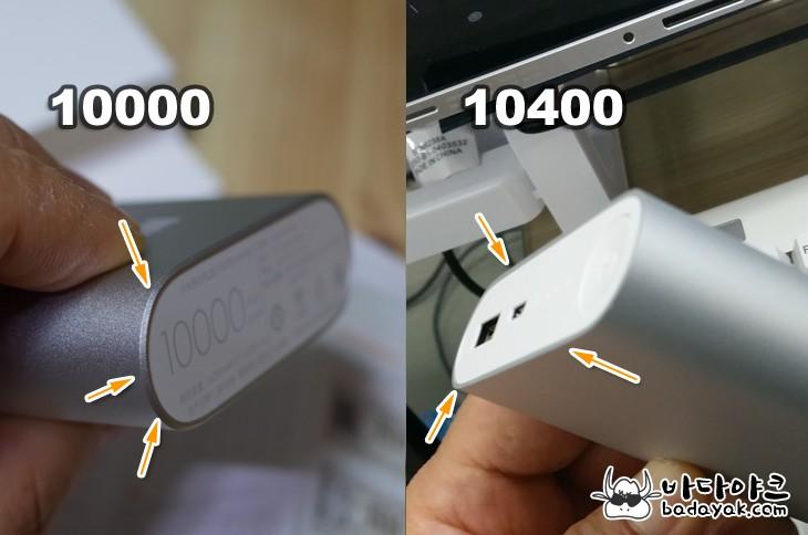 샤오미 대용량 보조 배터리 10000mAh와 10400mAh 차이점