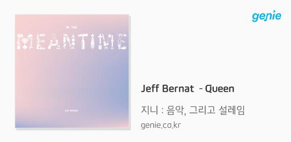 지니뮤직 Jeff Bernat - Queen