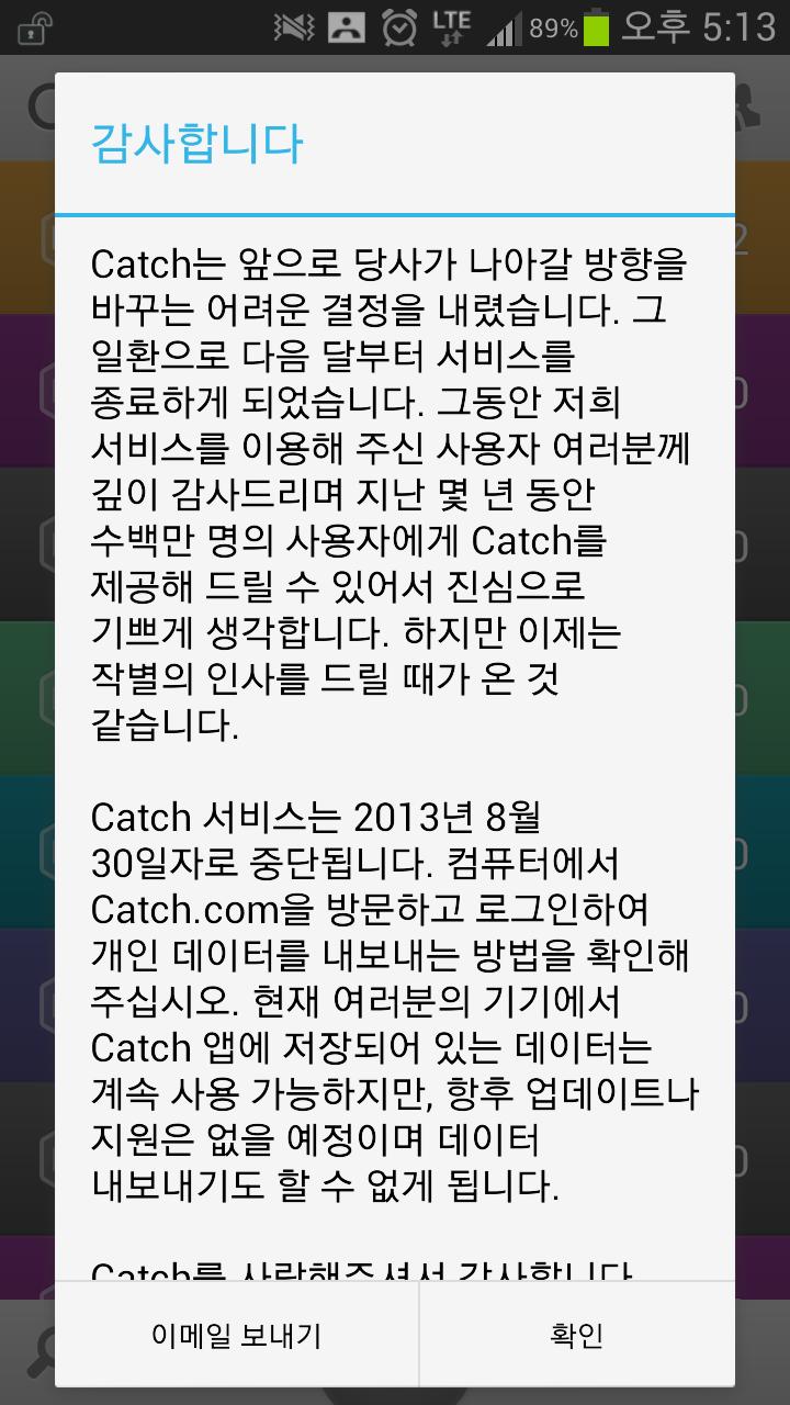 CatchNote_캐치노트