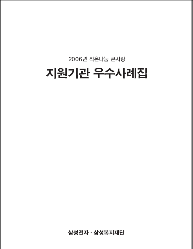 2007년 삼성복지재단 우수사례집