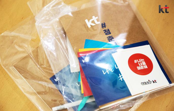 kt 청춘기업 토크콘서트 청춘해 웰컴키트