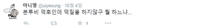 안의영 작가 트위터