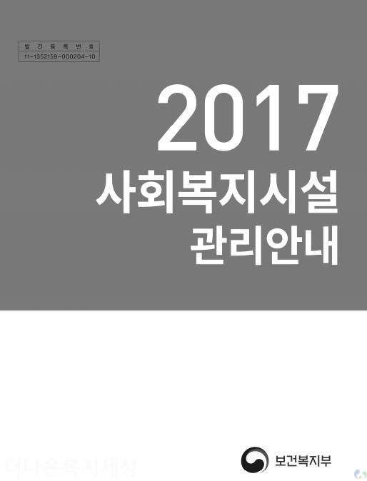 2017년 사회복지시설 관리안내