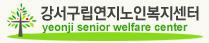 강서구립 연지노인복지센터_로고