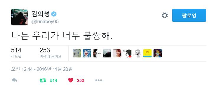배우 김의성의 2016년 11월 20일자 트윗.