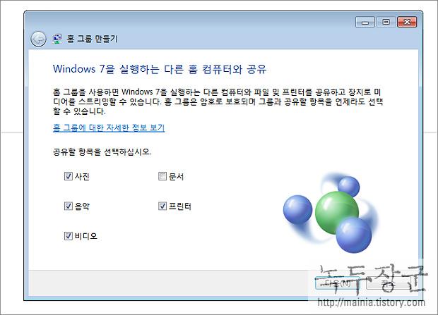 윈도우7 Windows 7 빠르게 컴퓨터 공유하기 위한 환경 설정하기