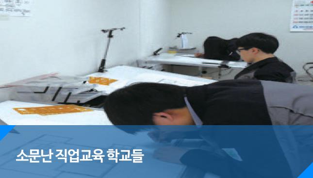 산업정보학교