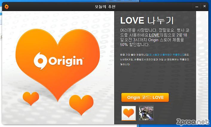 오리진, 오리진 결제, 오리진 결제방법, 오리진 할인, 오리진 세일, 오리진 LOVE, 오리진 스토어, 오리진 러브, 오리진 프로모션, 오리진 게임, 게임 스토어, Origin, Origin Love, 오리진 체크카드, 오리진 신용카드, 오리진 카드 결제, 오리진 결제 주소, 배틀필드4, 오리진 결제 오류, 오리진 결제하는 방법, BattleField4, 배틀필드, 배틀필드 확장팩