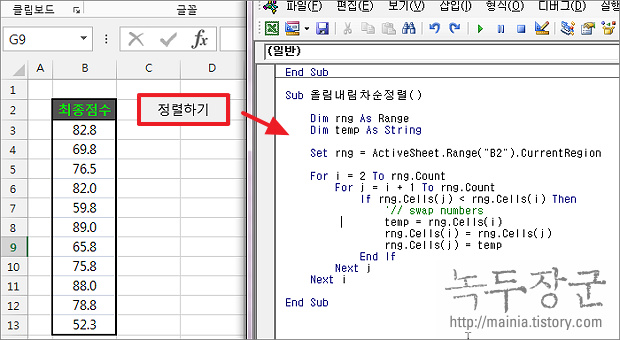 엑셀 VBA 오름차순, 내림차순 데이터 정렬하는 방법