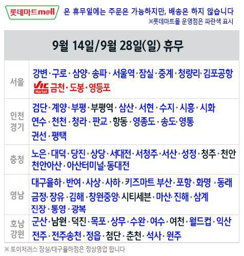 롯데마트 9월 추석 휴무일1