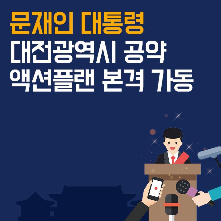 문재인 대통령 대전시 공약 팩트체크
