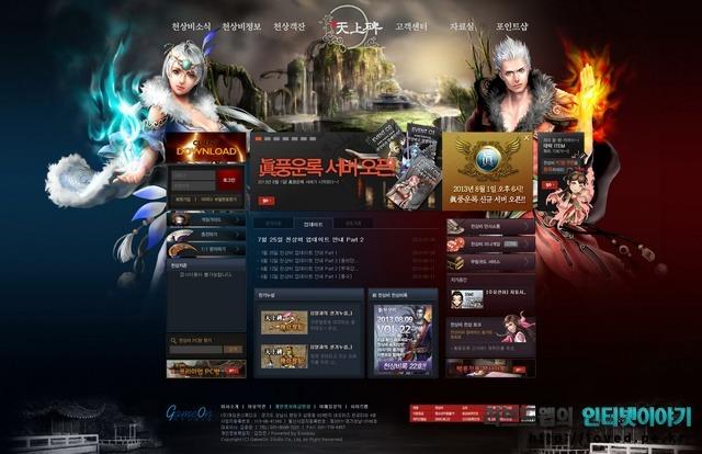 온라인 게임, 무협게임, RPG게임 추천, 무료 게임, 인증 이벤트, 기프티콘 이벤트, 천상비, MMORPG 게임