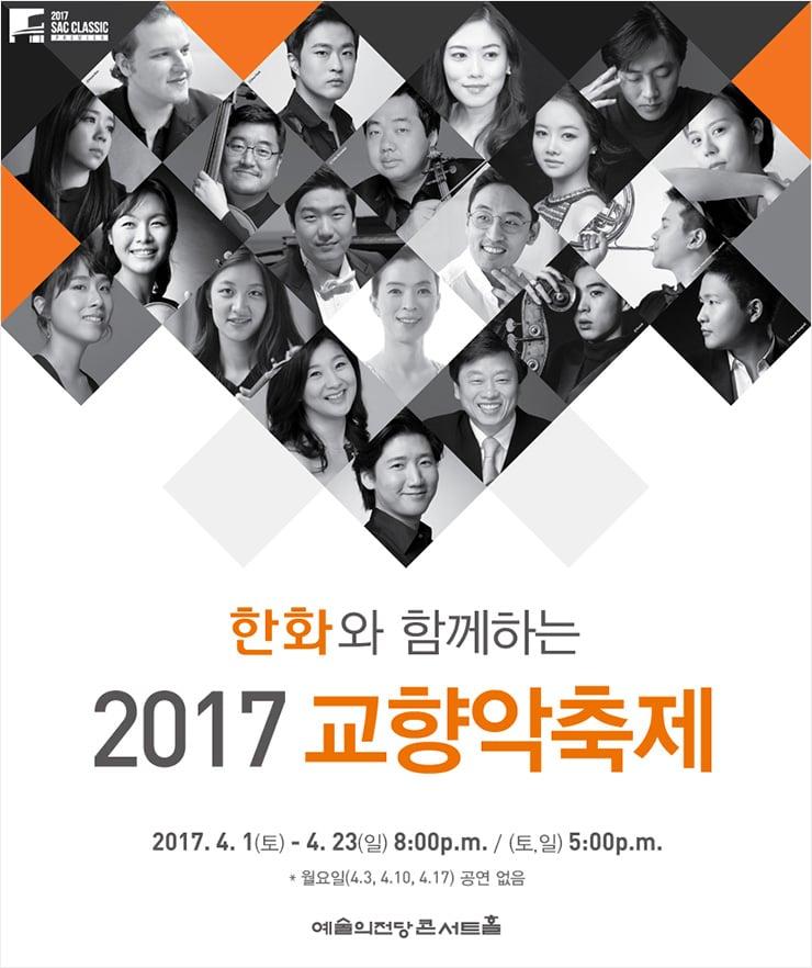 한화와 함께하는 2017 교향악축제 포스터