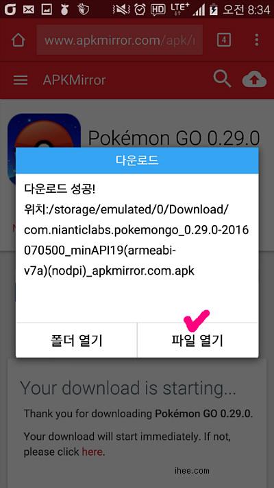 포켓몬 고 (Pokemon Go)