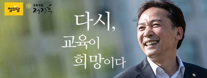정진후_정의당대표