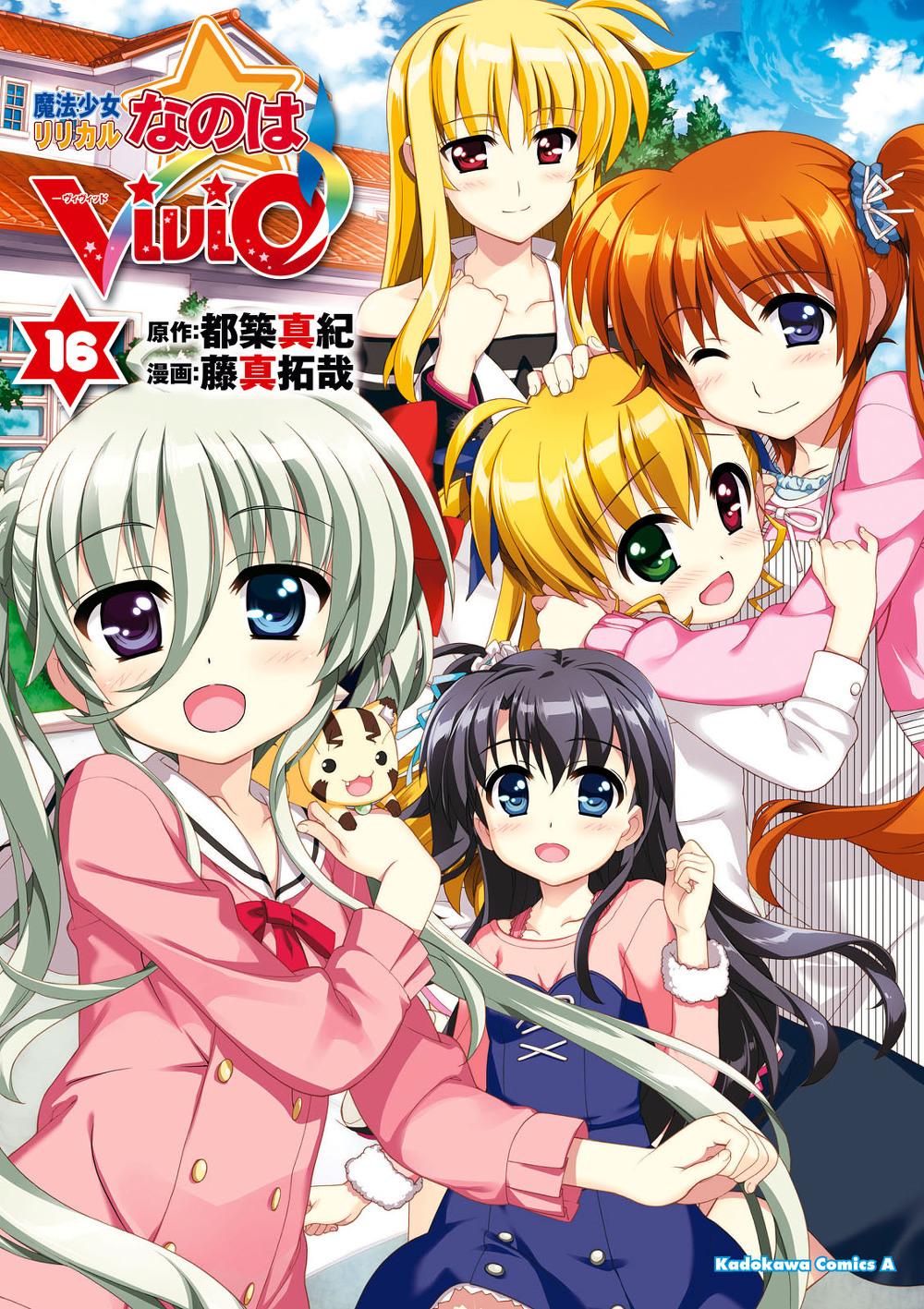 마법소녀 리리컬 나노하 ViVid 第16巻 (魔法少女リリカルなのはVivid 第16巻
