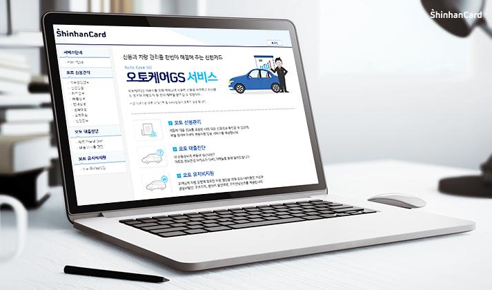 자동차 대출과 신용정보 관리
