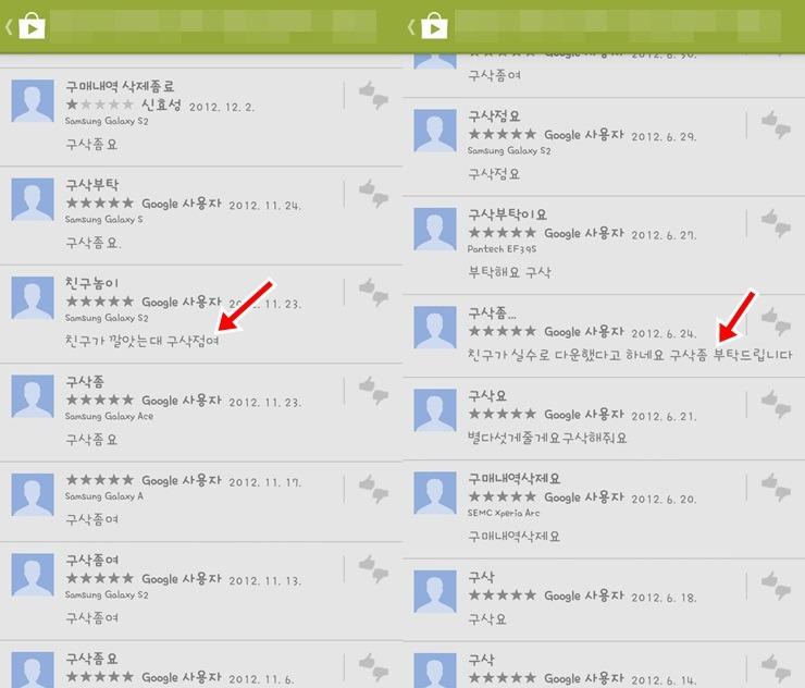 구글 플레이 스토어 구매 내역 삭제 또는 전체 삭제 방법