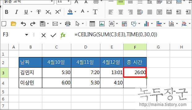 폴라리스 오피스 시트 시간 더하는 방법, 더한 값으로 일당 계산하기