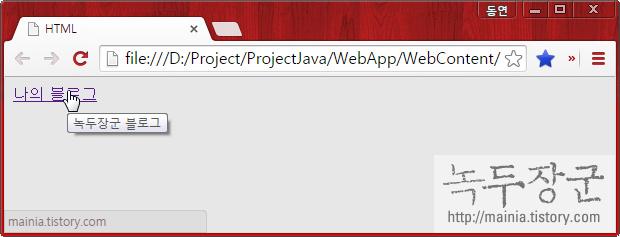 HTML 하이퍼링크 a 태그로 사이트 연결하기