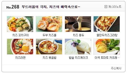 [금주의 오픈캐스트 #268] 부드러움의 극치~ 치즈의 매력속으로~!!
