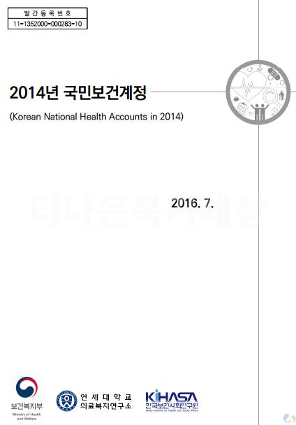 2014년 국민보건계정 (Korean National Health Accounts in 2014)